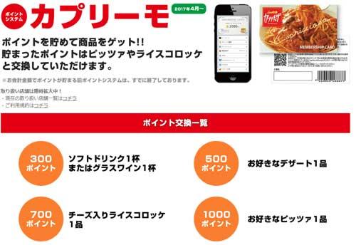 カプリチョーザのアプリ