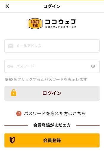 ココウェブの会員登録