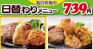 ステーキのどんの日替わりランチ