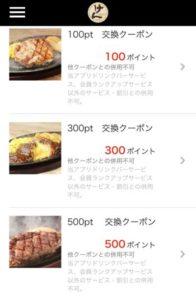 ステーキのけんのアプリにあるクーポン
