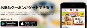 夢庵のアプリ