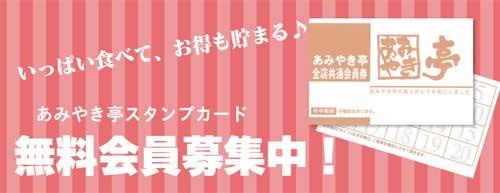 あみやき亭のスタンプカード