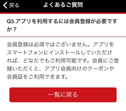 あみやき亭のアプリ