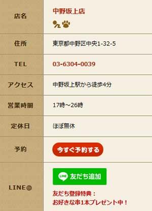 串カツ田中のLINEクーポン