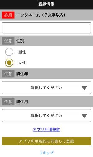 塚田農場のアプリの登録方法