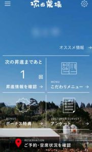 塚田農場のアプリ