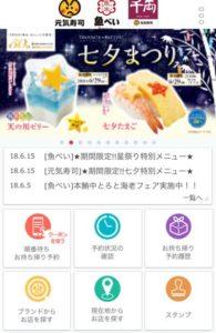 元気寿司のアプリにあるクーポン
