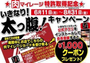 いきなりステーキのアプリ