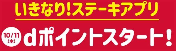 いきなりステーキのアプリとdポイント