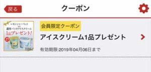 幸楽苑のアプリ会員登録特典クーポン