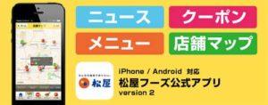 松屋のアプリのクーポン