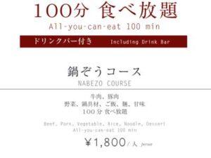 鍋ぞうの平日の食べ放題ランチの値段