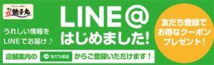 銚子丸のLINE