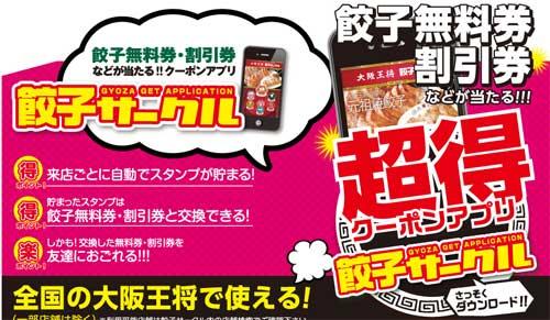大阪王将のアプリ
