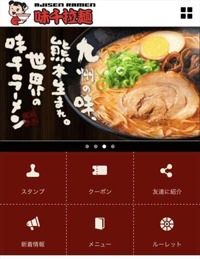 味千ラーメンのアプリ