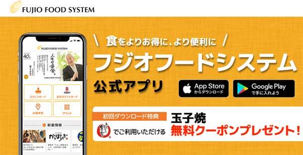 串家物語アプリ