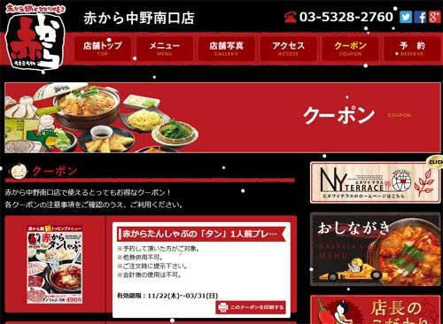 赤からの公式サイトにあるクーポン