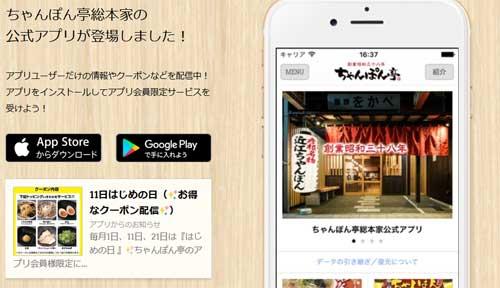 ちゃんぽん亭のアプリ