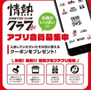 焼肉五苑のアプリ