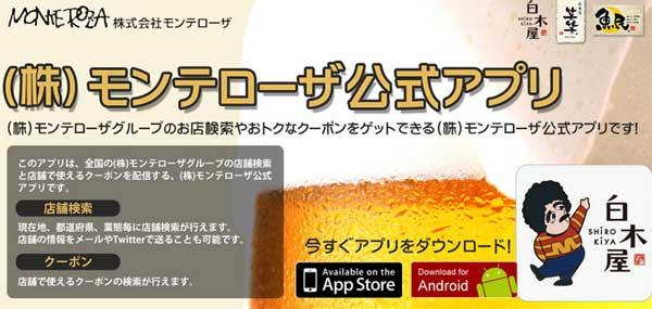 モンテローザのアプリ