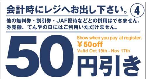 てんやの50円引きクーポン