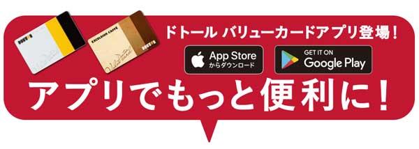 ドトールコーヒーのアプリ