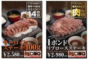 石焼ステーキ贅には肉の日